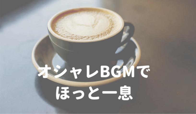 おうちカフェBGMアイキャッチ画像