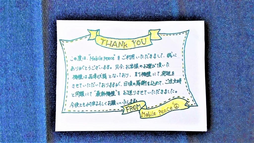 モバイルピースの手紙の画像