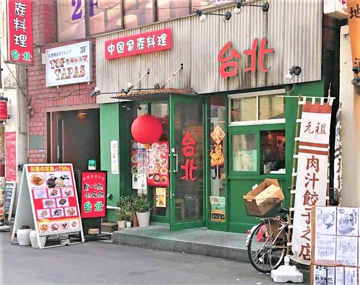 水道橋駅西口の中国家庭料理「台北」外観