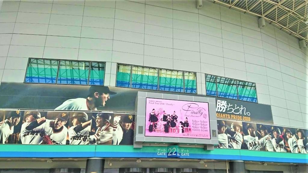 安室奈美恵コンサート当日の東京ドームの画像