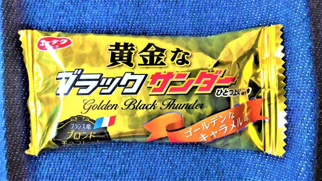 黄金なブラックサンダーのパッケージの画像