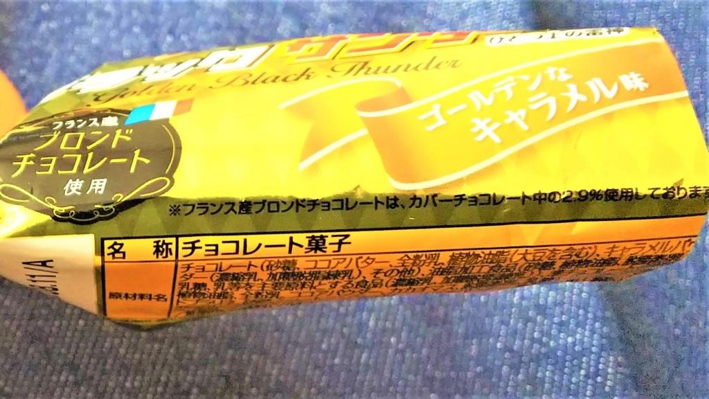黄金なブラックサンダーのパッケージ画像