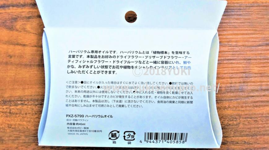 セリアのハーバリウム専用オイルパッケージ裏の画像