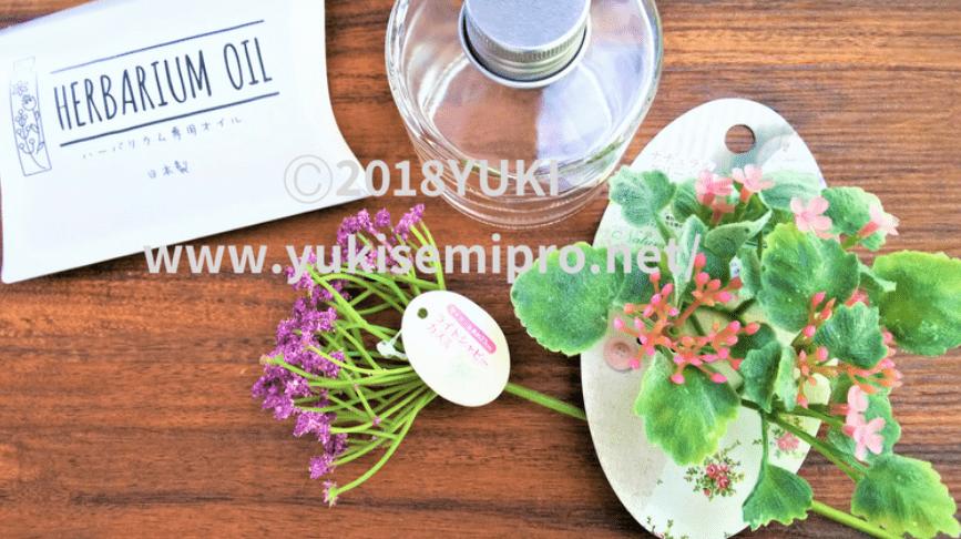 セリアのハーバリウムオイルと花材の画像