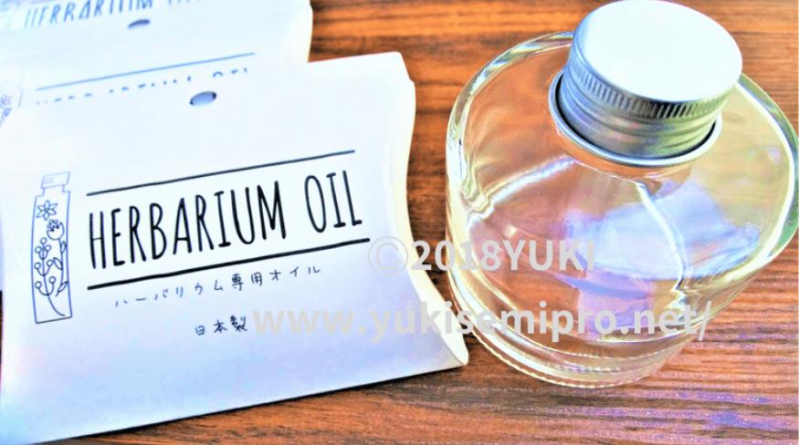 セリアハーバリウム専用オイルと容器の画像