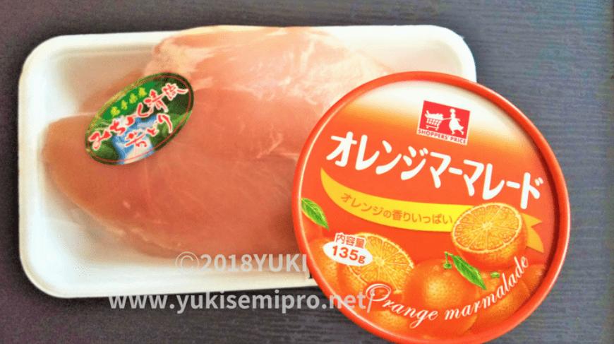 岩手県産の鶏胸肉とマーマレードジャムの画像