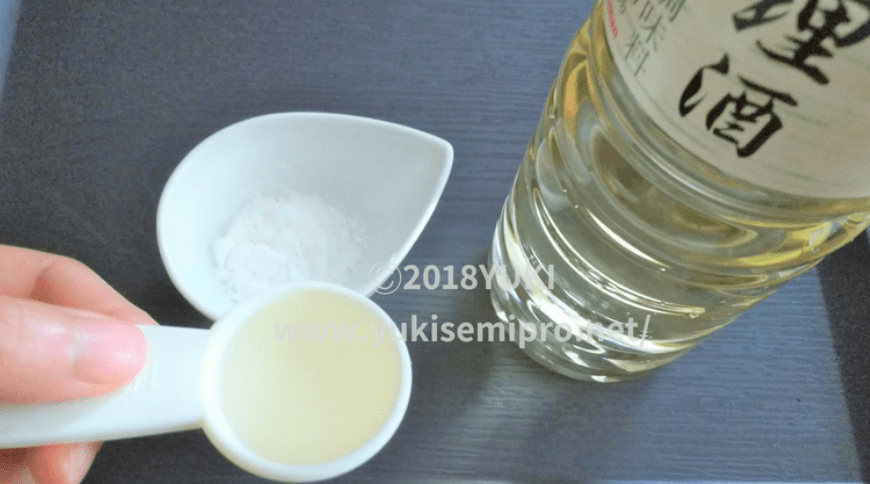 片栗粉と料理酒の画像
