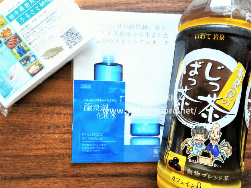 岩泉町じっ茶ばっ茶と龍泉洞の化粧水サンプルの画像