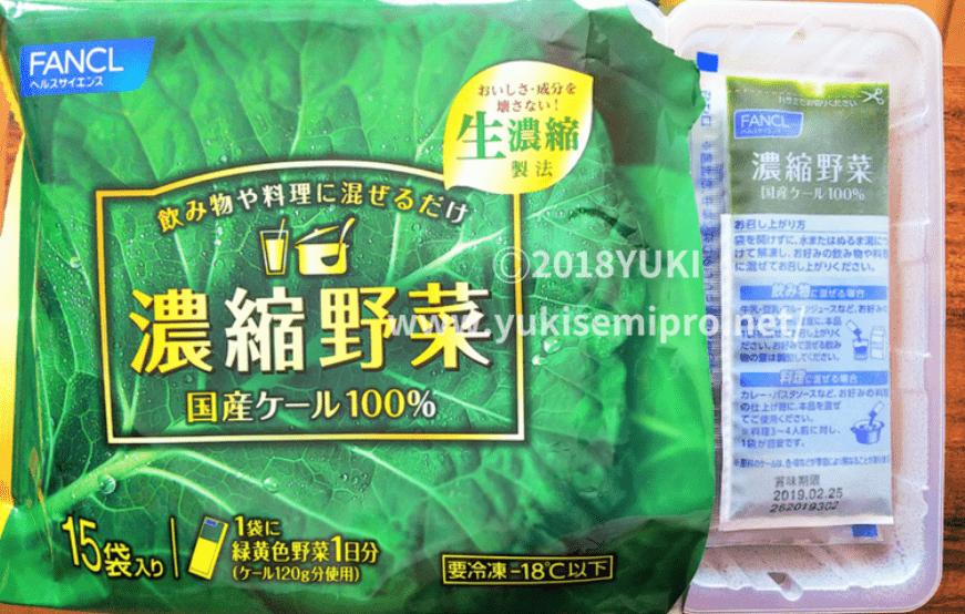 ファンケル濃縮野菜の画像