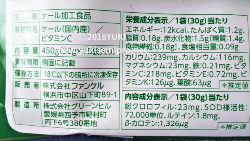 ファンケル濃縮野菜の栄養成分表の画像