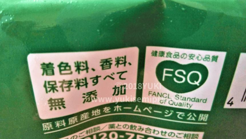 ファンケル濃縮野菜パッケージの画像