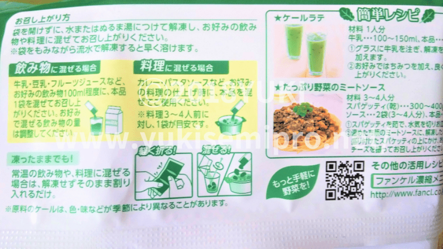 ファンケルの濃縮野菜パッケージ裏の画像