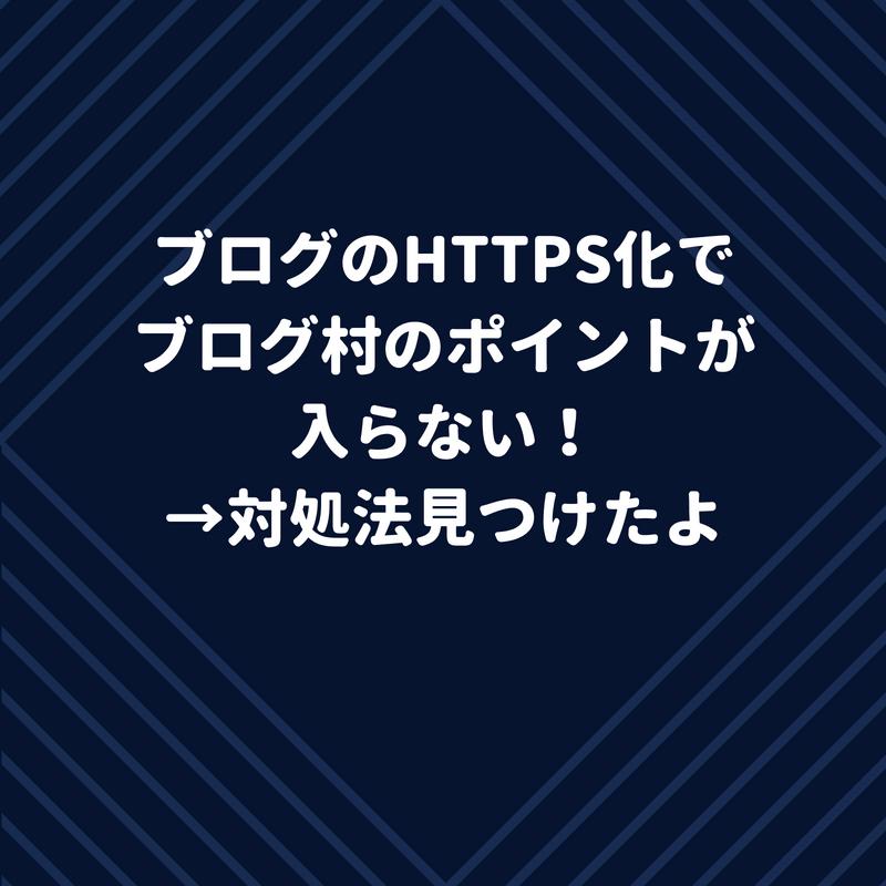 ブログHTTPS化のアイキャッチ画像