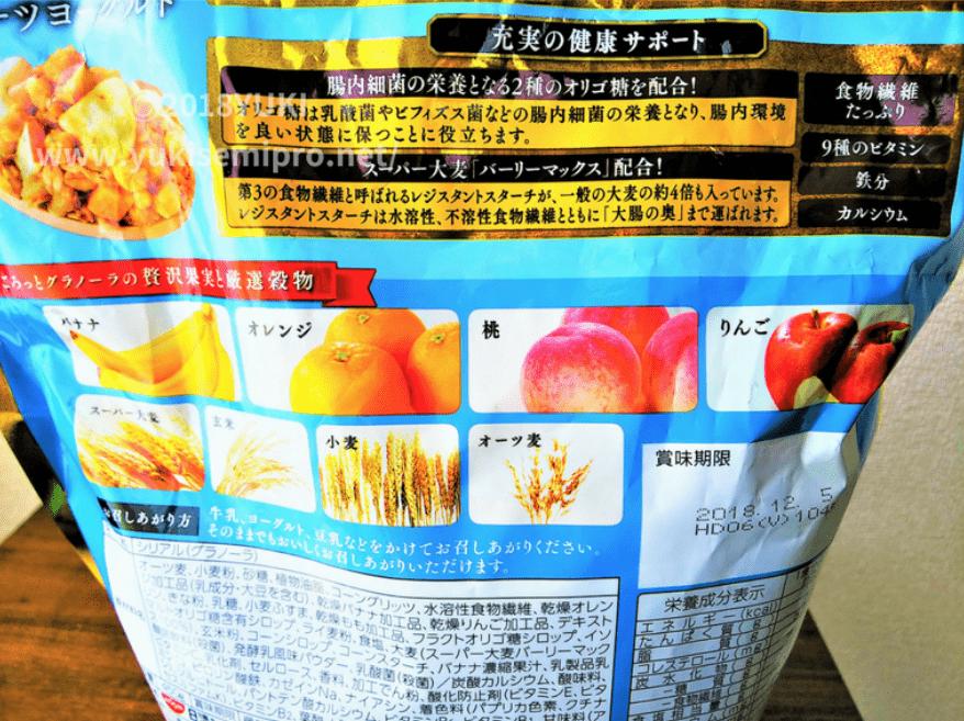 ごろっとグラノーラフルーツヨーグルトの袋裏面の画像
