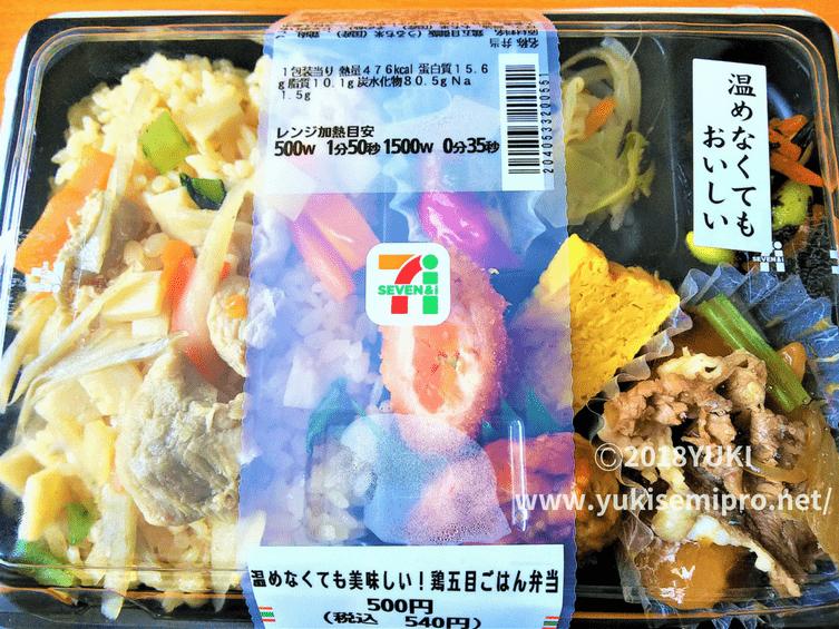 セブンイレブン温めなくても美味しい鶏五目ごはん弁当の画像