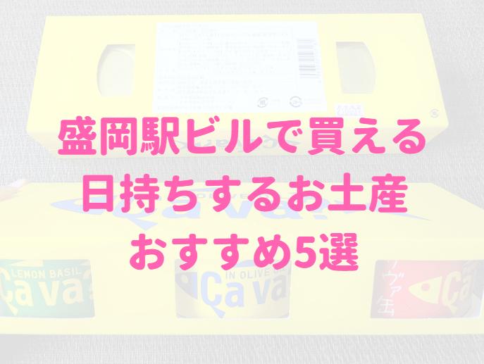 盛岡駅で買えるお土産5選のアイキャッチ画像