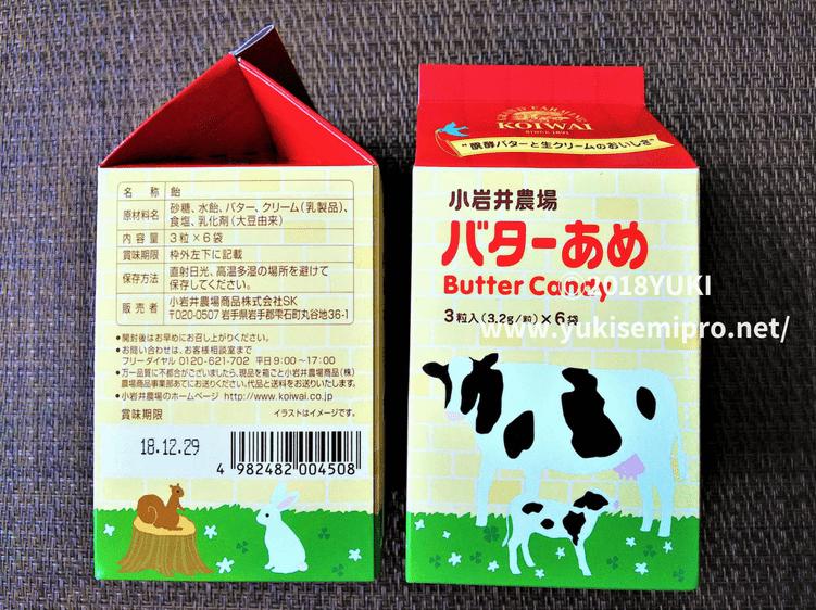 小岩井農場バターあめの画像
