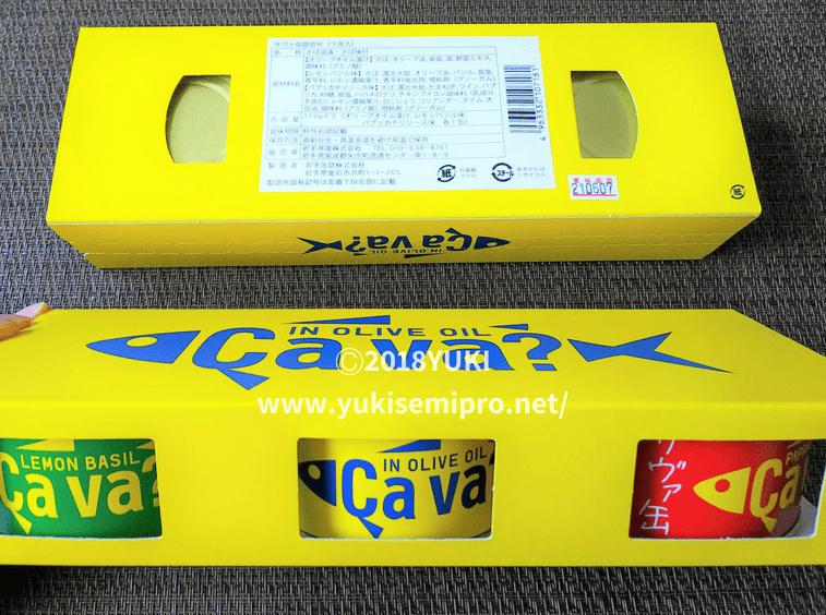 サヴァ缶の画像
