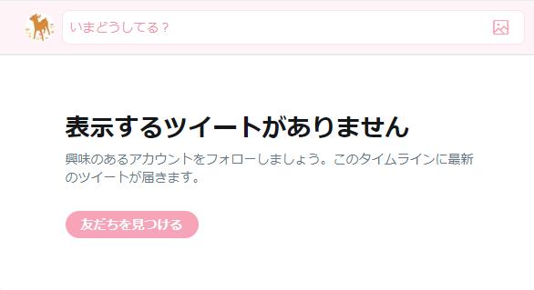 Twitter「表示するツイートがありません」の画像