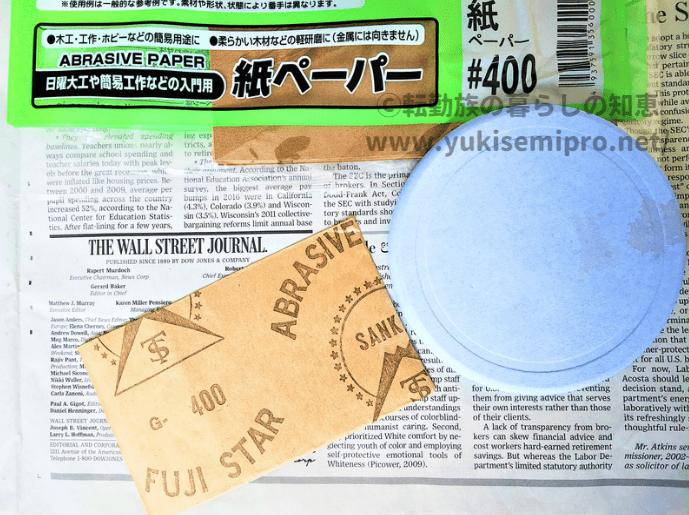 ダイソー珪藻土コースターと400番の紙やすりの画像