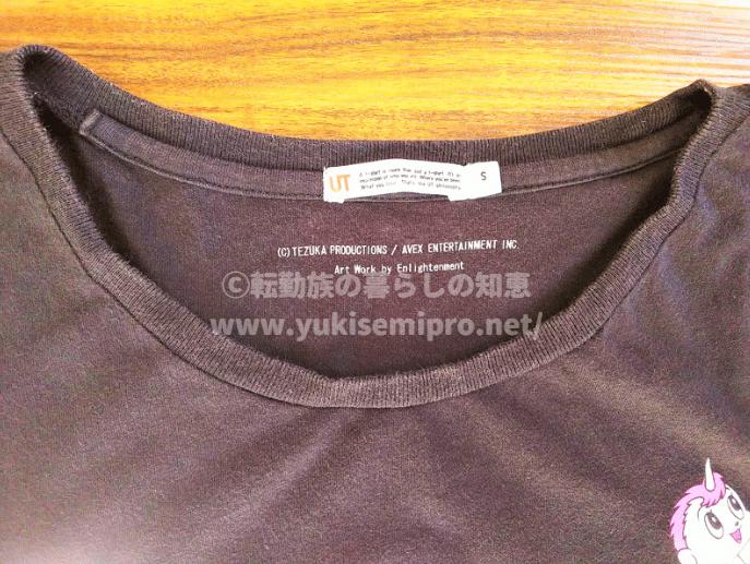 首元がヨレヨレのTシャツの画像
