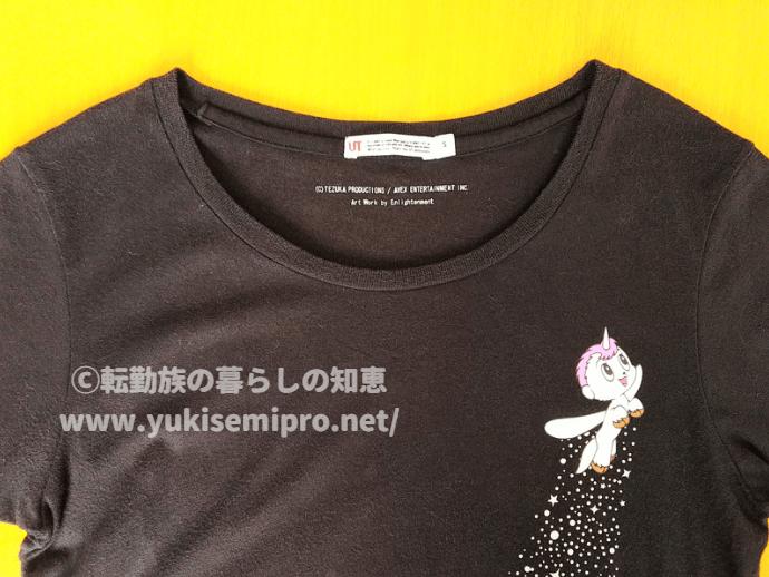 首元のヨレが戻り復活したTシャツの画像