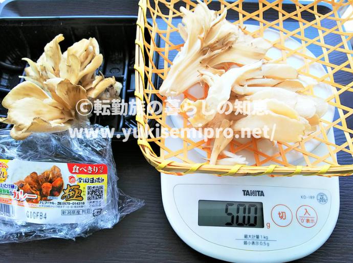 舞茸茶の材料になる50グラムの舞茸の画像