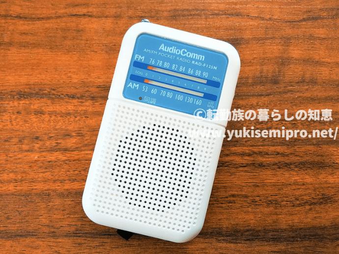 ポケットラジオの画像