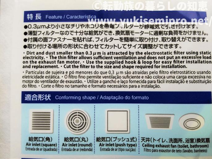 ダイソー「給気口&換気扇フィルター」適合形状の画像
