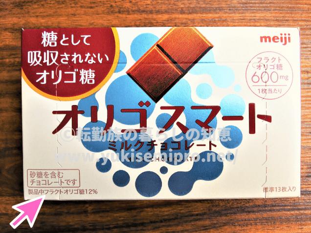 明治オリゴスマートミルクチョコレートのパッケージ画像