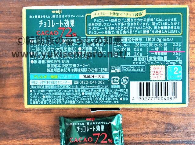 明治チョコレート効果カカオ72%の画像