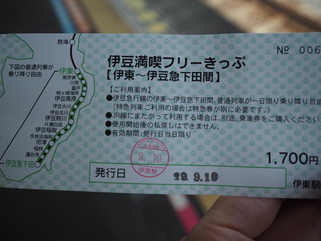 f:id:yukisigekuni:20170913223715j:plain