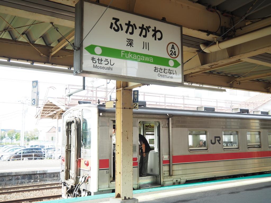 f:id:yukisigekuni:20170923234638j:plain