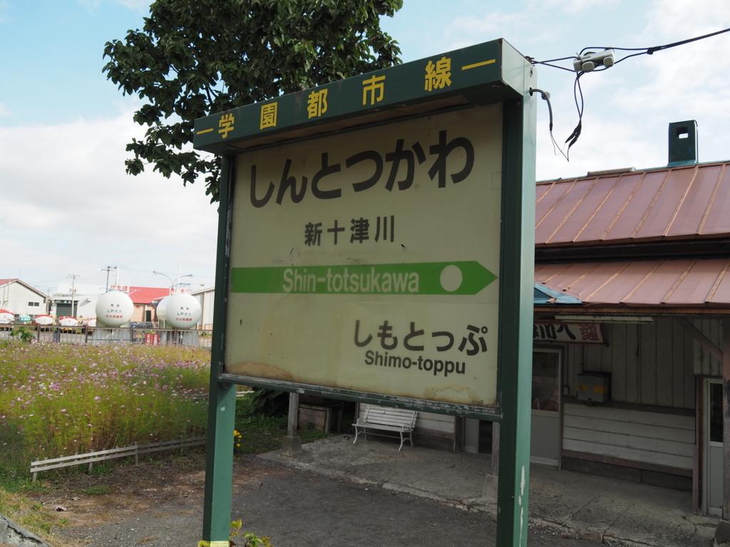 f:id:yukisigekuni:20170924193830j:plain