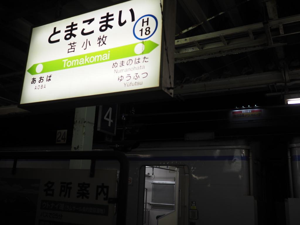 f:id:yukisigekuni:20171111233429j:plain