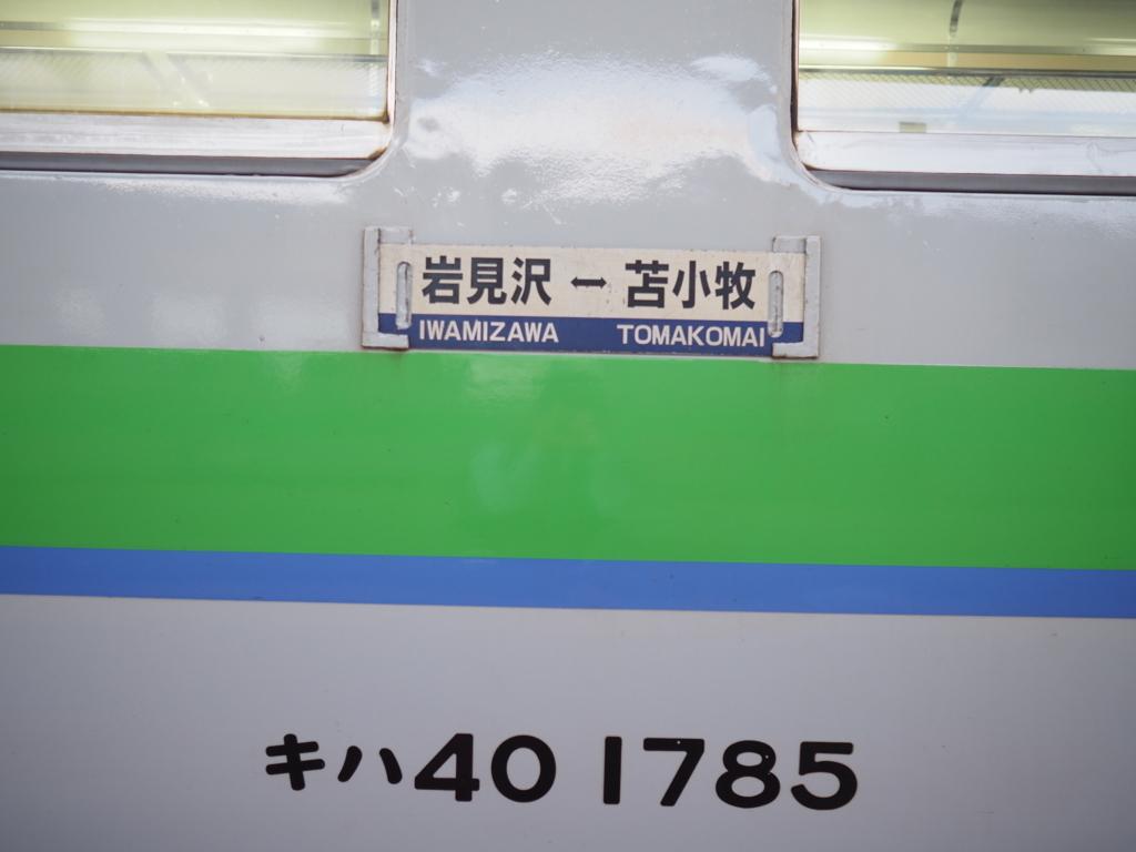 f:id:yukisigekuni:20171111234116j:plain