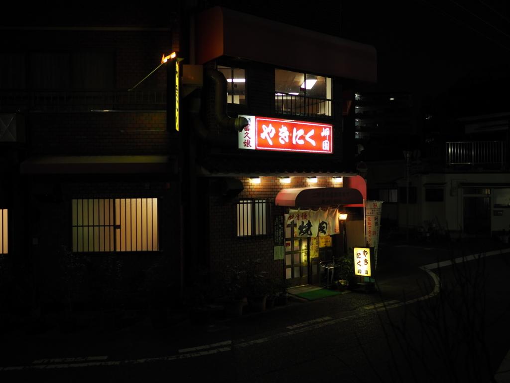 f:id:yukisigekuni:20180104175403j:plain