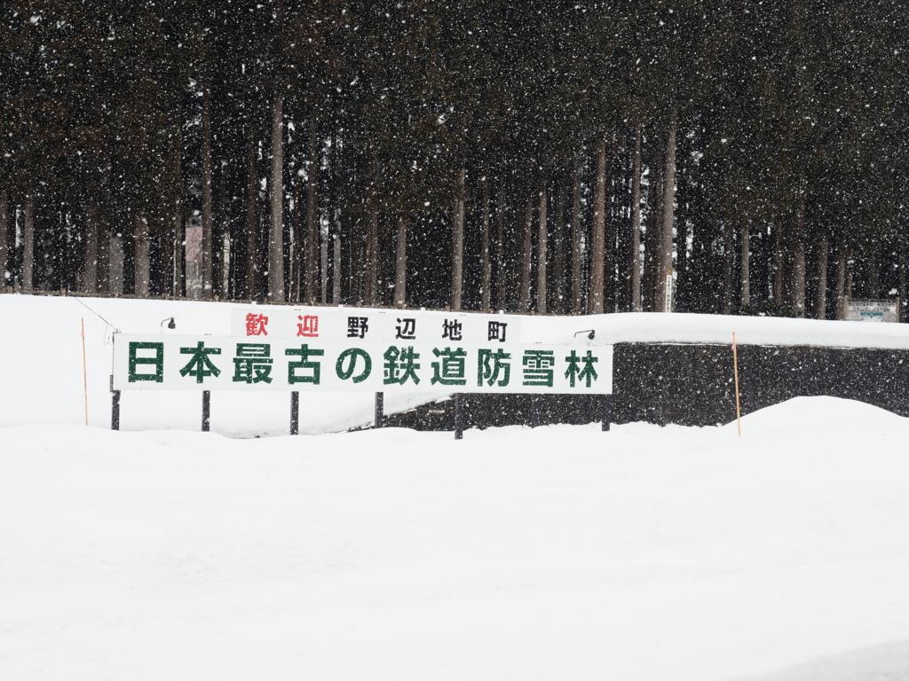 f:id:yukisigekuni:20180217155854j:plain