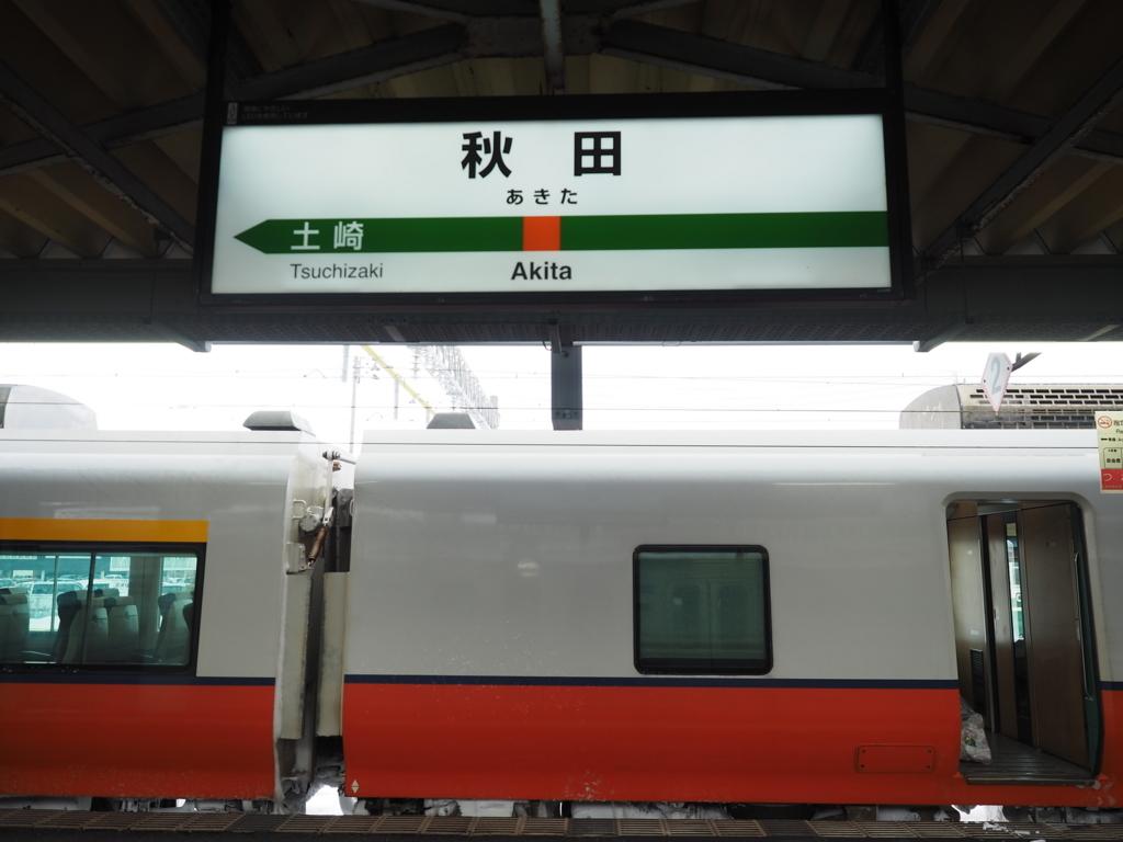 f:id:yukisigekuni:20180217161158j:plain