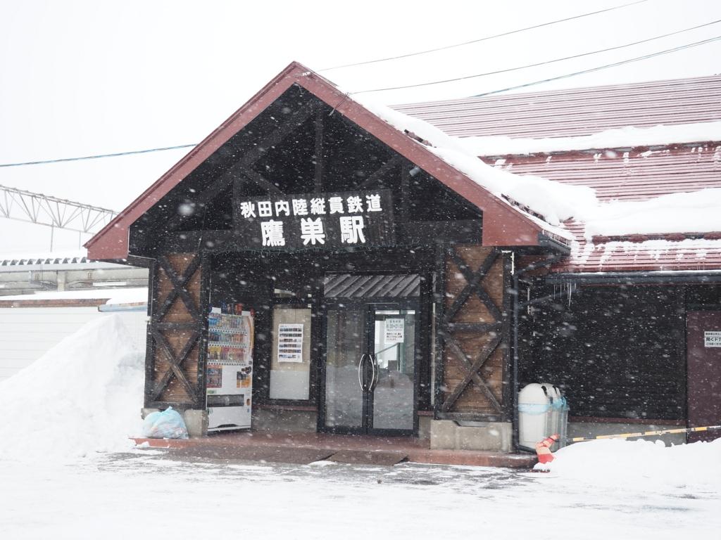 f:id:yukisigekuni:20180217210147j:plain