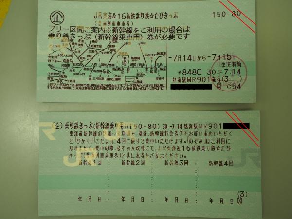 f:id:yukisigekuni:20180722204744j:plain