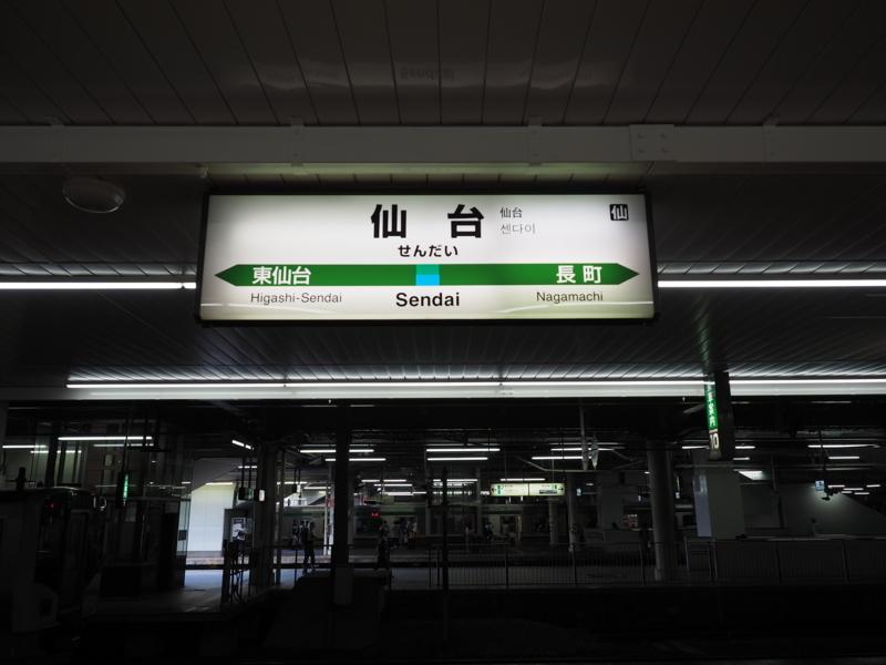 f:id:yukisigekuni:20180825214640j:plain