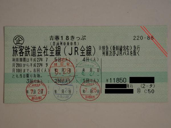 f:id:yukisigekuni:20180902102336j:plain