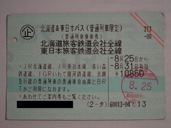 f:id:yukisigekuni:20180917213549j:plain