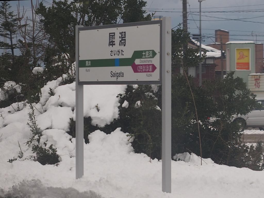 f:id:yukisigekuni:20190217164008j:plain