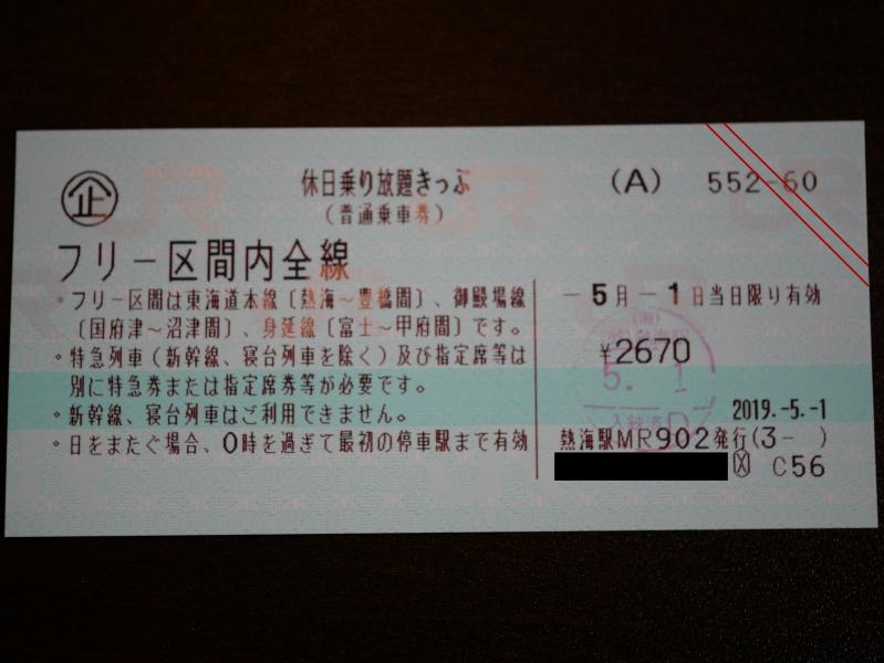 f:id:yukisigekuni:20190608163030p:plain