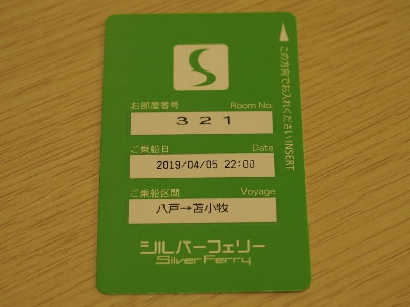 f:id:yukisigekuni:20190622122833j:plain
