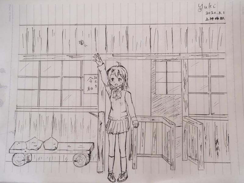 f:id:yukisigekuni:20200330221414j:plain