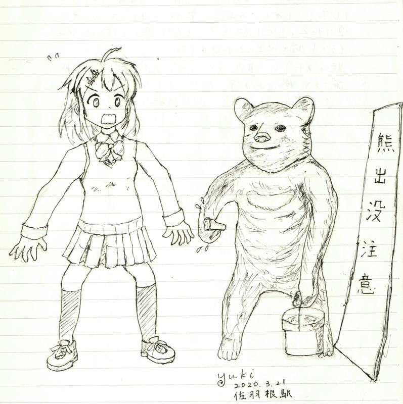 f:id:yukisigekuni:20200414203738j:plain
