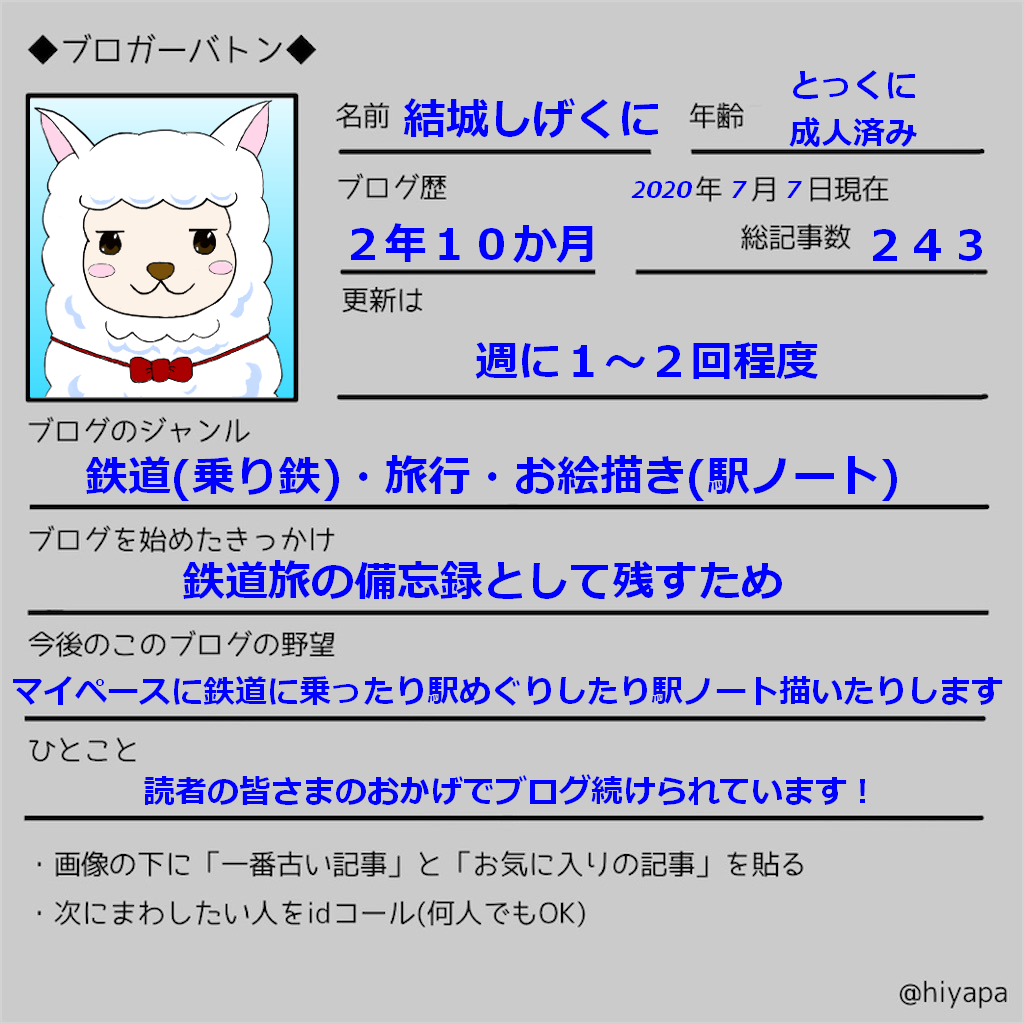 f:id:yukisigekuni:20200707200111p:plain